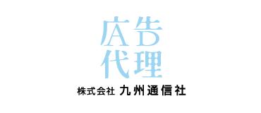 九州通信社