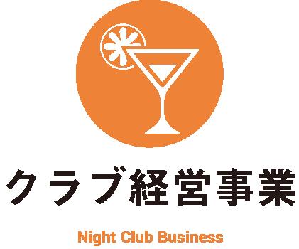 クラブ経営事業