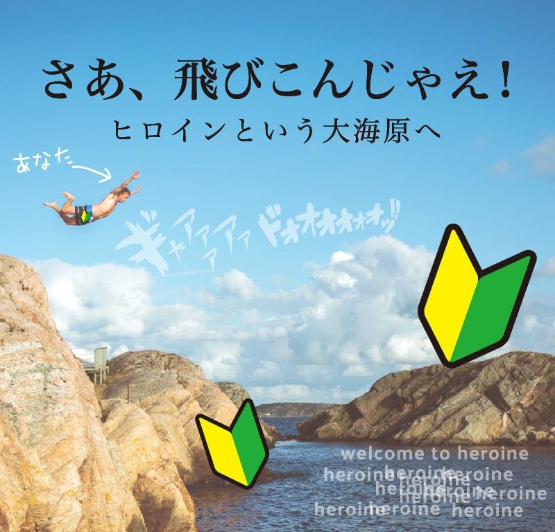 さあ、飛びこんじゃえ! ヒロインという大海原へ